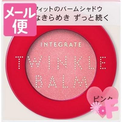 [ネコポスで送料190円]インテグレート トゥインクルバームアイズ PK483 ピンク