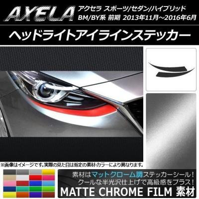 AP ヘッドライトアイラインステッカー マットクローム調 マツダ アクセラ BM系/BY系 選べる20カラー AP-MTCR1422 入数:1セット(2枚)