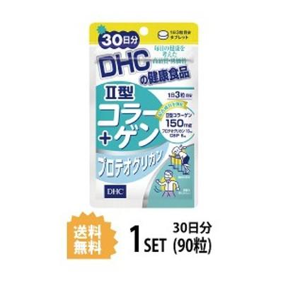 DHC II型コラーゲン+プロテオグリカン 30日分 (90粒) ディーエイチシー サプリメント コラーゲン ヒアルロン酸 グルコサミン 健康食品