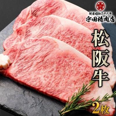 松阪牛 サーロイン 180g 2枚 宇田精肉店