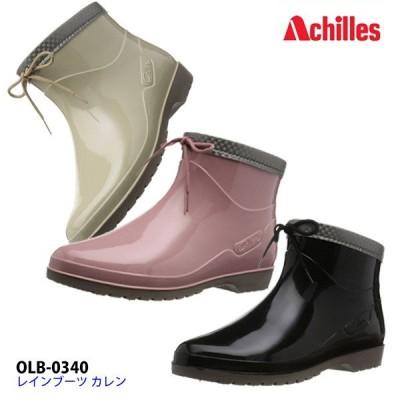 Achilles アキレス カレン レディースレインブーツ 長靴 OLB0340