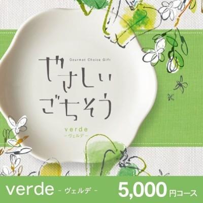 入学内祝い (DM便対応不可) カタログギフト やさしいごちそう(5000円コース) verde(ヴェルデ)(納期約7〜10日間・内祝い・お返し・旅行 食べ物)