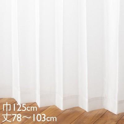 カーテン レース アイボリー ウォッシャブル UVカット 防炎 巾125×丈78〜103cm TDOL7912 KEYUCA ケユカ
