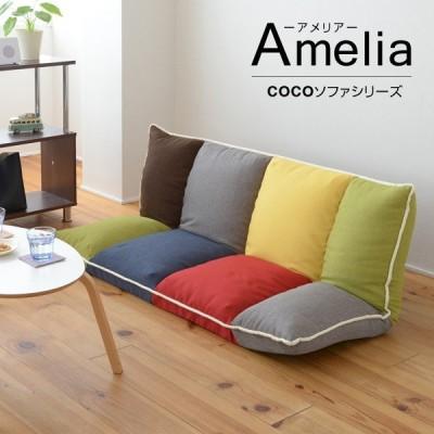 COCOソファシリーズ ゆったりカウチソファ Amelia
