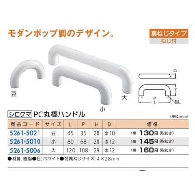 取手 ドア 樹脂製 シロクマ PC丸棒ハンドル サイズL45×P35×H28×DΦ10mm