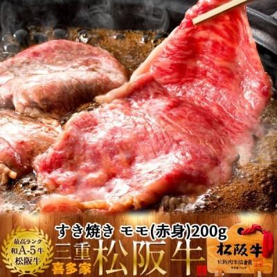 松阪牛 ギフト すき焼き用 モモ200g[特選A5]赤身 三重県産 高級 和牛 ブランド 牛肉 すきやき鍋