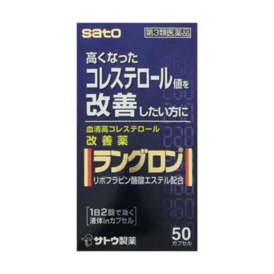 ラングロン 50カプセル[第3類医薬品]