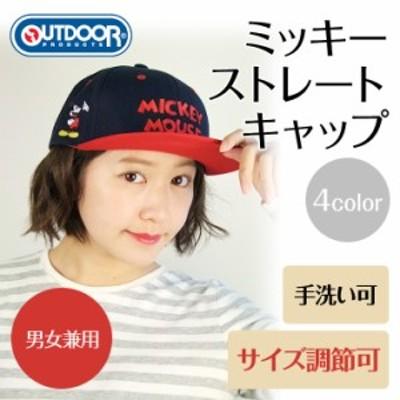 OUTDOOR PRODUCTS ミッキーストレートキャップ 4color UV対策 男女兼用 手洗い可 サイズ調節可