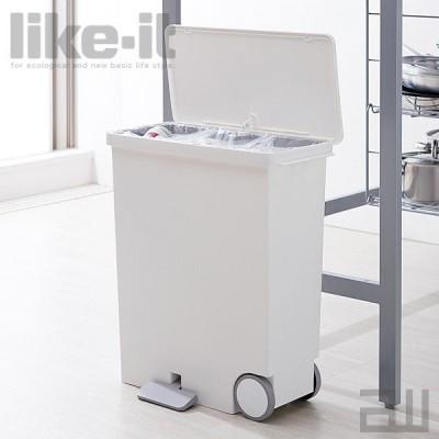 like-it LBD-12 オルア 33 ワイド ヨコ型 分別ペダルペール 33L ora ライクイット ごみ箱 ダストボックス 分別ゴミ 資源ごみ