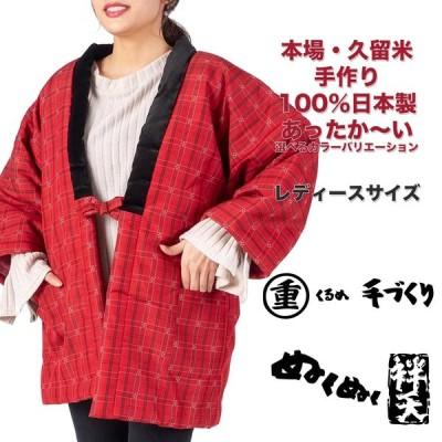|送料無料|はんてん 100%日本製・本場・久留米・手作りあったかい丸重ぬくぬく袢天 久留米 はんてん 袢纏 半纏 伴天 HANTEN ハンテンレディースサイズ