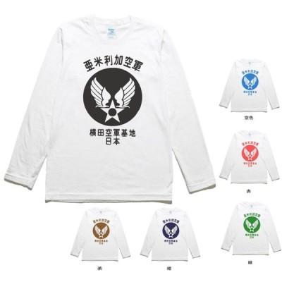 おもしろ デザイン 亜米利加空軍 長袖 ロングスリーブ Tシャツ 白