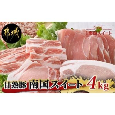 「甘熟豚 南国スイート」食べ尽くし4kg_AC-1401
