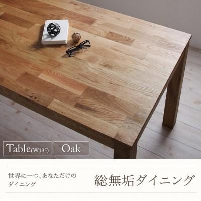 ダイニングテーブル 無垢 食卓テーブル ダイニング テンプス 単品 ダイニングテーブル オーク 135cm幅