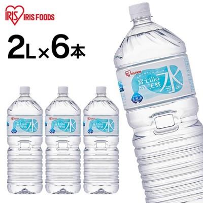水 2L 6本 天然水 2リットル 飲料水 天然水 アイリス 富士山の天然水 2L×6 アイリスフーズ