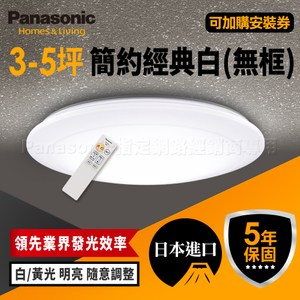 Panasonic 5坪 32.5W LED簡約經典吸頂燈LGC31102A09