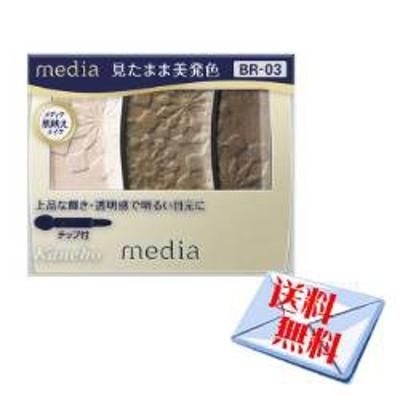 ★送料無料★カネボウ メディア グラデカラーアイシャドウ BR-03