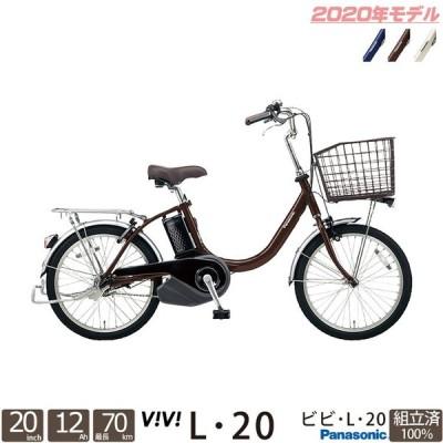 電動アシスト自転車 ビビL 20インチ 3段変速 パナソニック  BE-ELL032