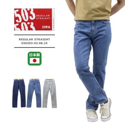 EDWIN(エドウイン) MENS REGULAR STRAIGHT / レギュラー ストレート ジーンズ E50303-93.98.24 中色ブルー 淡色ブルー アイボリー SALE