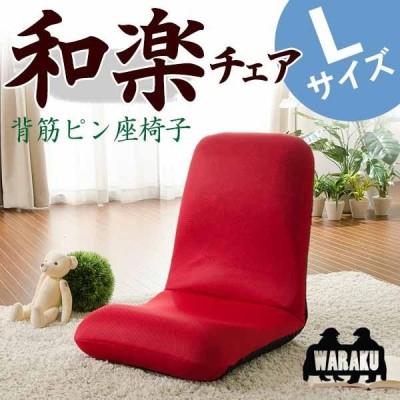 座椅子 リクライニング おしゃれ 人気 日本製 リクライニングチェアー