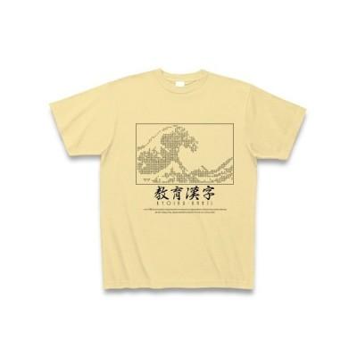【漢字の勉強】教育漢字アート:北斎「富士」