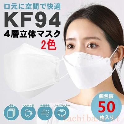 マスクKF944層構造50枚個包装柳葉型大人用3D不織布男女兼用立体マスクPM2.5飛沫防止飛沫感染感染予防口紅付きにくい