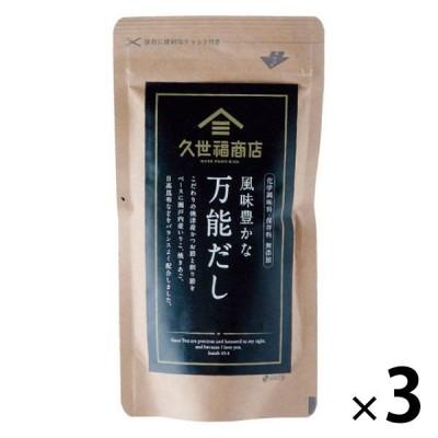 久世福商店 風味豊かな万能だし120g(8g×15包入) 1セット(3個)