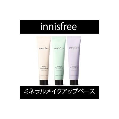 innisfree / イニスフリー ミネラル メイクアップ ベース