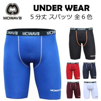 MOWAVE モワビ ラッシュガード アンダーレイヤー 5分丈 メンズ 男性 スパッツ ビーチウェア アンダーウェア UVカット UPF50+