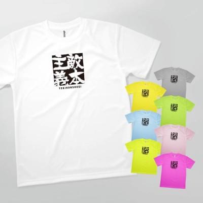 Tシャツ 敵本主義 四字熟語