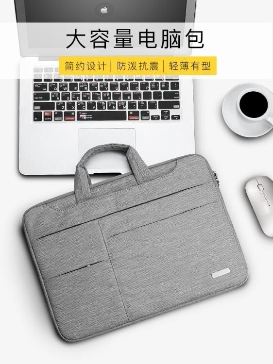 手提電腦包適用聯想蘋果戴爾華碩12單肩14筆記本15.6寸內膽包  LX交換禮物