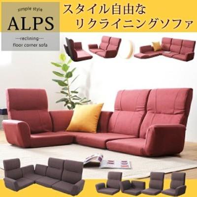 【送料無料】 リクライニングコーナーフロアソファー(ALPS) ローソファ:リクライニングソファ:フロアソファ