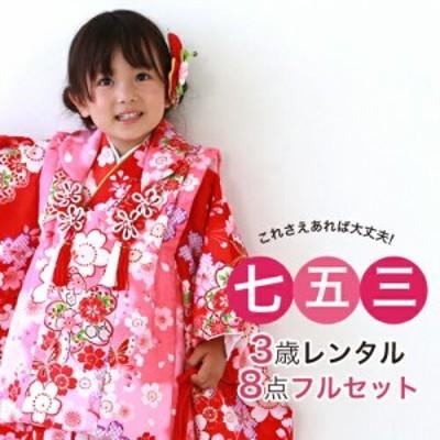 【七五三着物フルレンタルセット】七五三 着物 3歳 レンタル 女の子 被布着物8点セット「赤地に桜と蝶(被布:ピンク)」