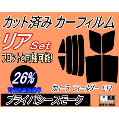 リア (s) カローラフィールダー E12 (26%) カット済み カーフィルム ZZE122 ZZE123 124 NZE121 124 CE121 トヨタ