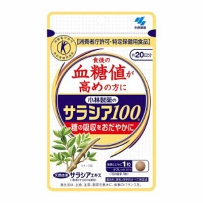 小林製薬 サラシア100 60粒×2 4129