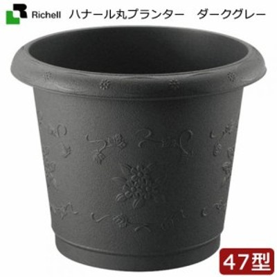 リッチェル ハナール丸プランター47型 ダークグレーDG 家庭菜園 園芸 寄せ植え用 お一人様1点限り