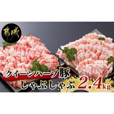 「クイーンハーブ豚」しゃぶしゃぶ2.4kgセット_MK-2901