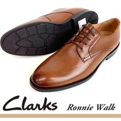 即納可☆ 【Clarks】クラークス RONNIE WALK BRITISH TAN  メンズ 本革靴 ビジネスシューズ 26143776