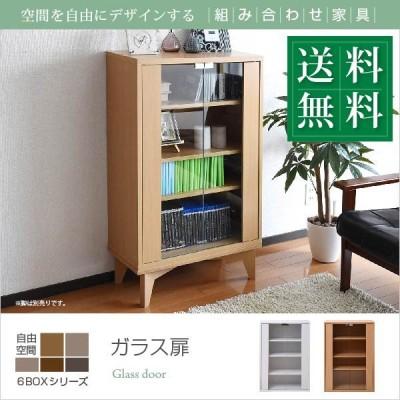 ガラスキャビネット 6BOX リビングキャビネット 木製キャビネット 飾り棚 リビング収納 本棚 にもなる 棚 ラック サイドキャビネット 幅 60 cm 高さ90