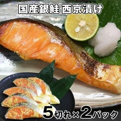国産銀鮭西京漬10切れ(a10-693)