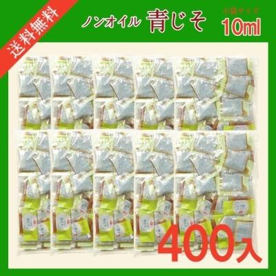 ノンオイル青じそドレッシング 10ml×400