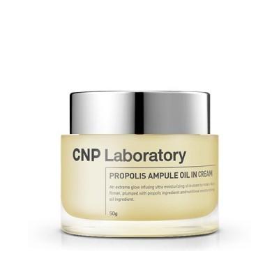 CNP Laboratory プロポリスアンプルオイルクリーム/Propolis Ampule Oil In Cream 50ml [並行輸入品]