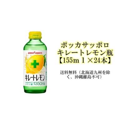 ポッカサッポロ キレートレモン瓶 【155ml×24本】 送料無料(沖縄・離島不可)