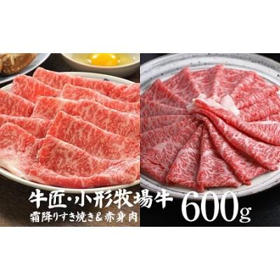 小形牧場牛 すき焼き食べ比べ(赤身・霜降り)セット 150g×4P