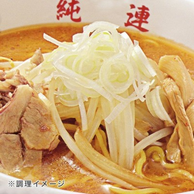 ラーメン 純連(じゅんれん) 味噌味 1人前 北海道 お土産