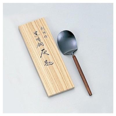 茶道具 炭道具 炉用灰さじ 一政堂作 黒味銅 灰匙 ( 炉用 )
