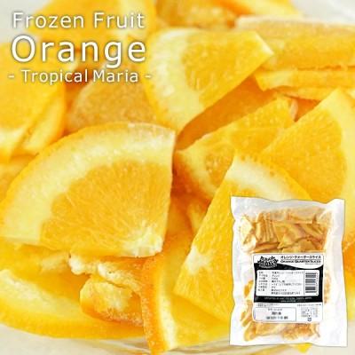 冷凍 オレンジ(クォータースライス)×500g10個まで1配送でお届け[冷凍][賞味期限:お届け後3カ月以上]【3~4営業日以内に出荷】