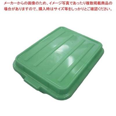 トラエックス カラーフードストレージボックス用カバー 1500 グリーン(C19)【 ストックポット・保存容器 】