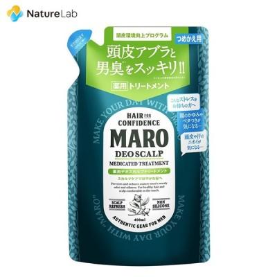 トリートメント MARO マーロ 薬用 医薬部外品 デオスカルプ トリートメント 詰め替え 400ml | メンズ スカルトリートメント 男性 ボリュームアップ 頭皮さっぱり