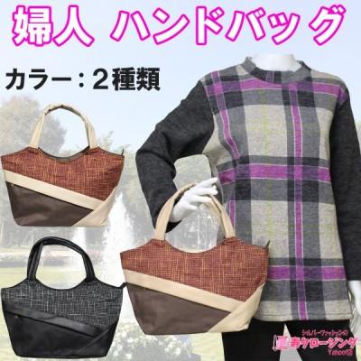 婦人 ハンド バッグ バック デザイン 鞄 おしゃれ 軽量 プレゼント 60代 70代 80代 母の日
