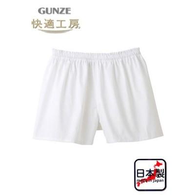 GUNZE グンゼ 快適工房 メンズパンツ 前とじ  日本製 年間 KH1001 [M、Lサイズ] 紳士 インナー